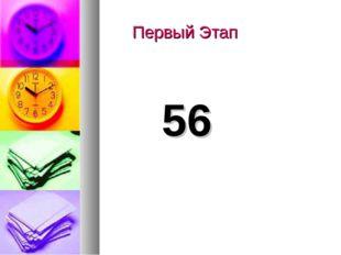 Первый Этап 56