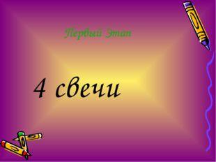 Первый Этап 4 свечи
