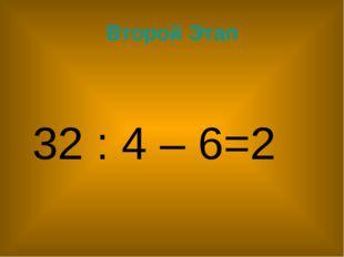 Второй Этап 32 : 4 – 6=2