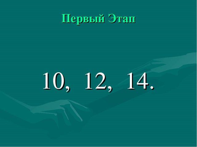 Первый Этап 10, 12, 14.