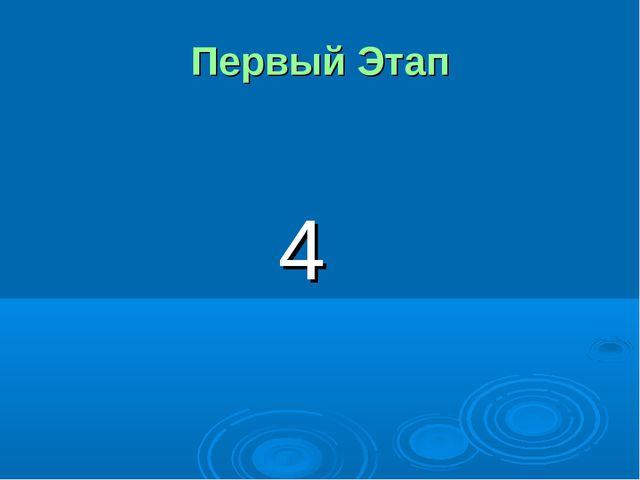 Первый Этап 4