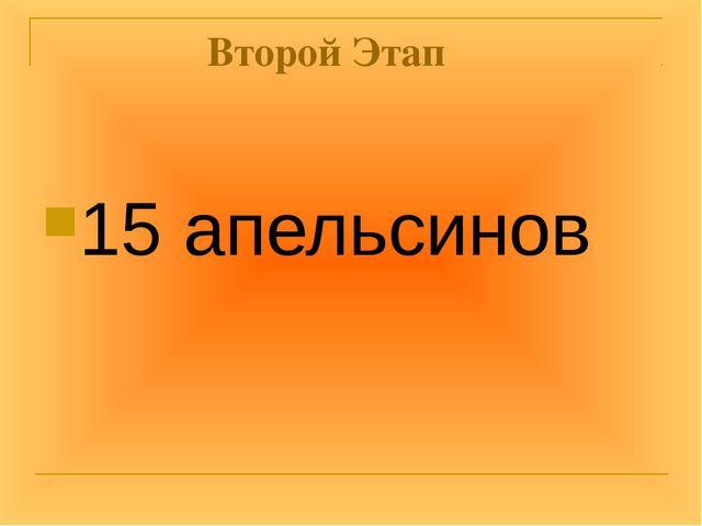 Второй Этап 15 апельсинов