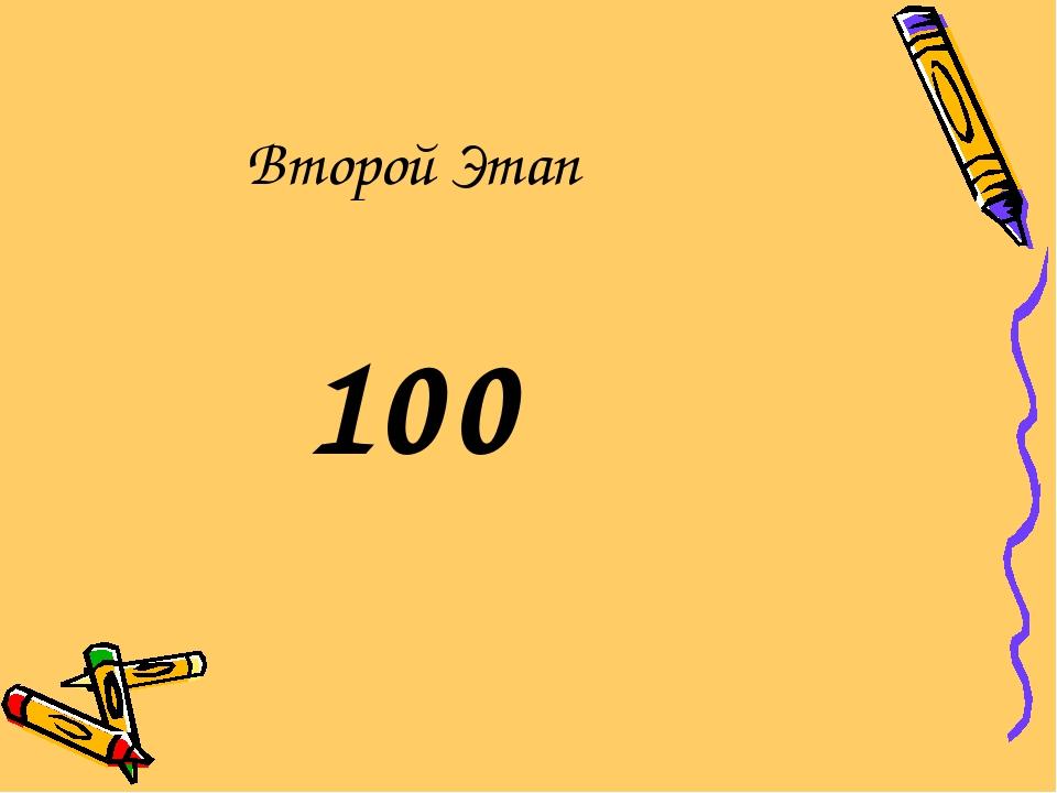 Второй Этап 100