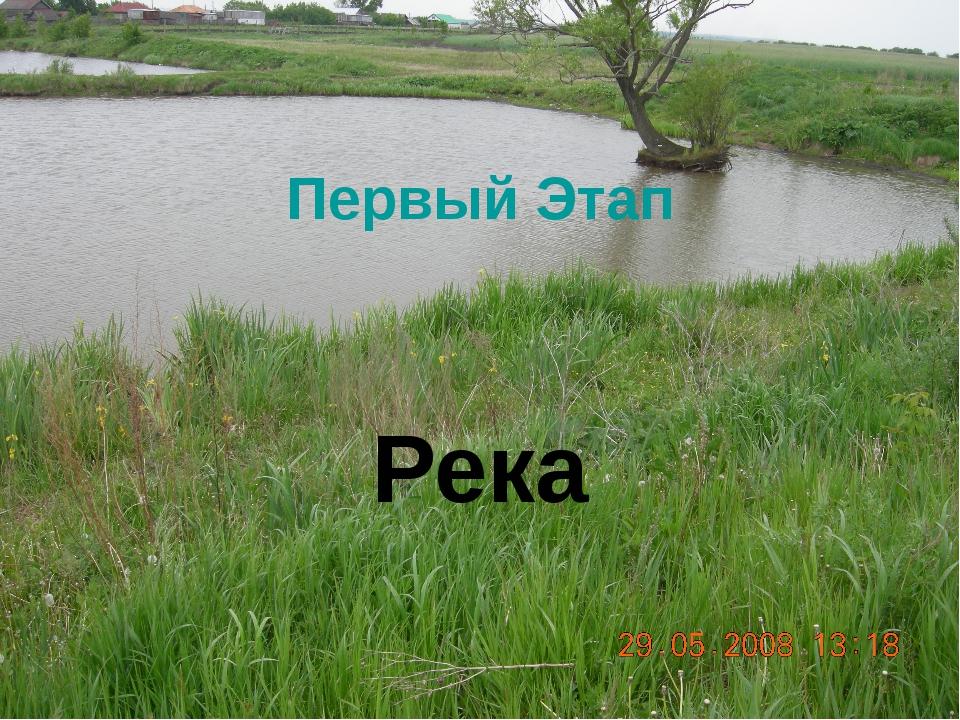 Первый Этап Река