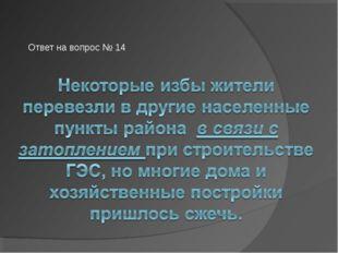 Ответ на вопрос № 14
