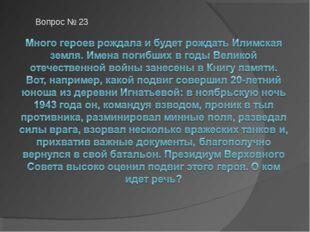 Вопрос № 23
