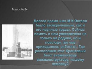 Вопрос № 24