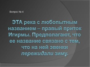 Вопрос № 4