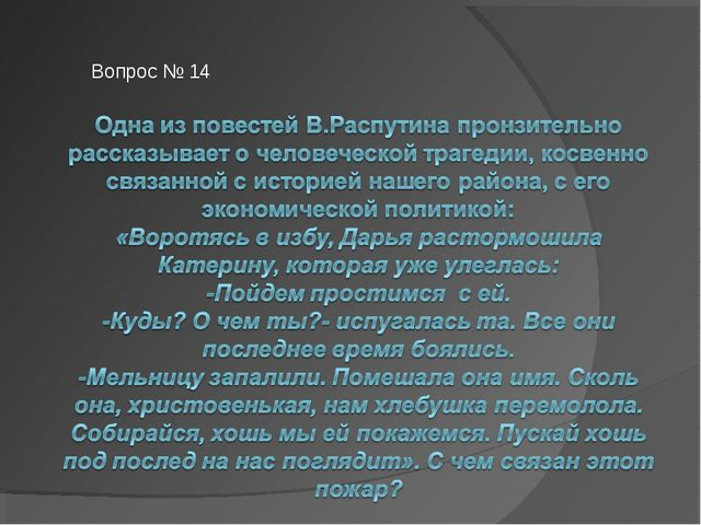 Вопрос № 14