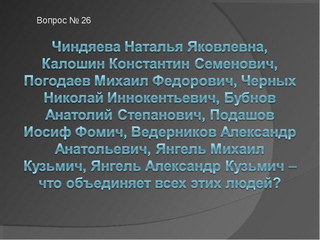 Вопрос № 26