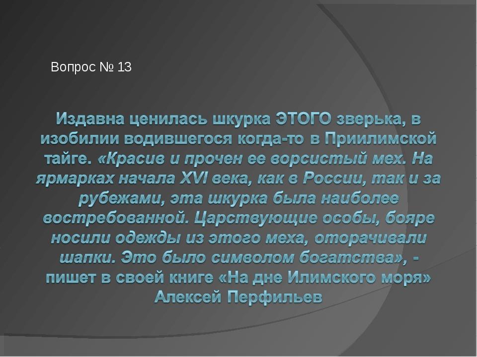 Вопрос № 13