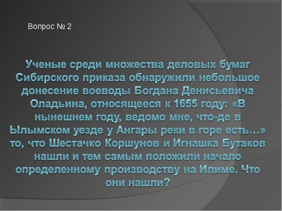 Вопрос № 2