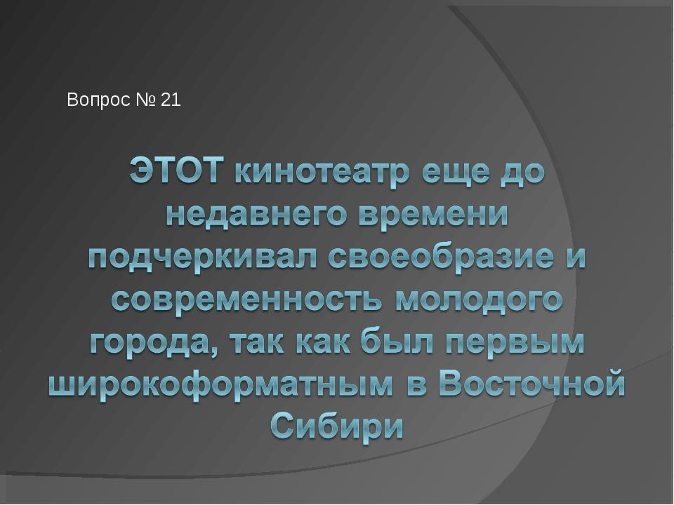 Вопрос № 21