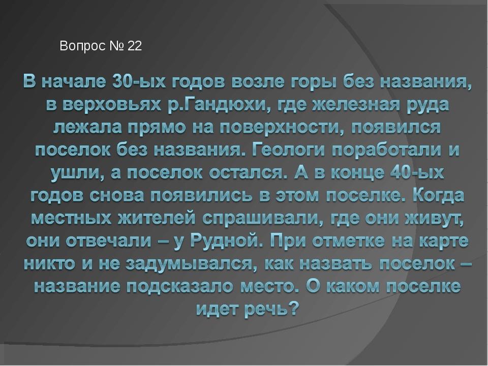 Вопрос № 22