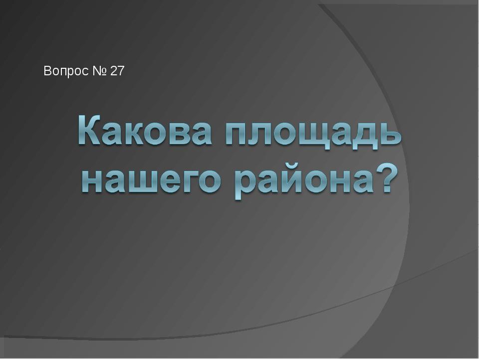 Вопрос № 27
