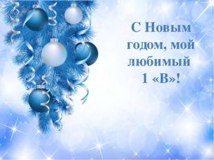 С Новым годом, мой любимый 1 «В»!
