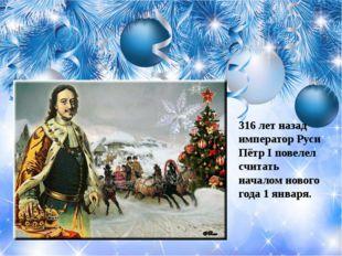 316 лет назад император Руси Пётр I повелел считать началом нового года 1 янв