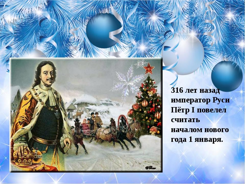 316 лет назад император Руси Пётр I повелел считать началом нового года 1 янв...