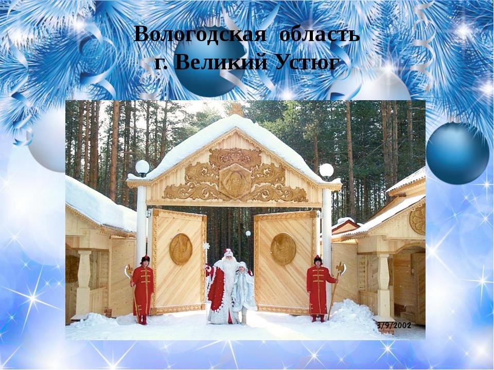 Вологодская область г. Великий Устюг