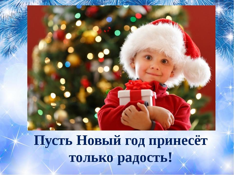 Пусть Новый год принесёт только радость!