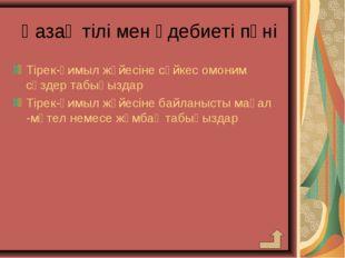 Қазақ тілі мен әдебиеті пәні Тірек-қимыл жүйесіне сәйкес омоним сөздер табыңы