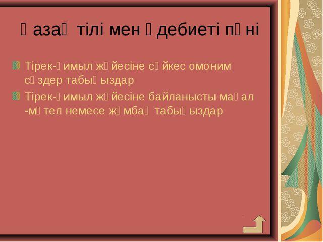 Қазақ тілі мен әдебиеті пәні Тірек-қимыл жүйесіне сәйкес омоним сөздер табыңы...