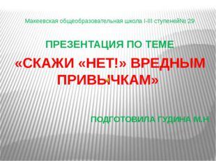 Макеевская общеобразовательная школа І-ІІІ ступеней№ 29 ПРЕЗЕНТАЦИЯ ПО ТЕМЕ «