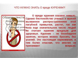 ЧТО НУЖНО ЗНАТЬ О вреде КУРЕНИя?! О вреде курения сказано немало. Однако бесп