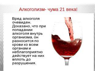 Алкоголизм- чума 21 века!
