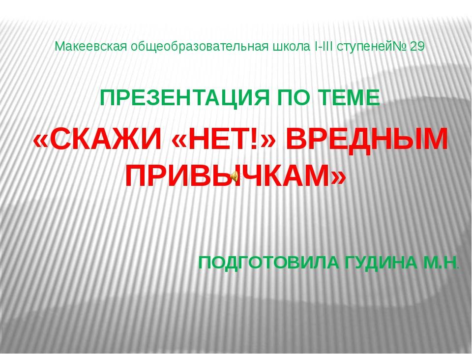 Макеевская общеобразовательная школа І-ІІІ ступеней№ 29 ПРЕЗЕНТАЦИЯ ПО ТЕМЕ «...
