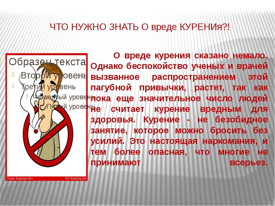 ЧТО НУЖНО ЗНАТЬ О вреде КУРЕНИя?! О вреде курения сказано немало. Однако бесп...