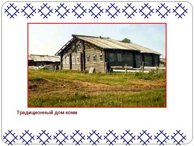 Традиционный дом коми