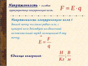 Напряженность электрического поля в данной точке численно равна силе, с котор