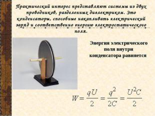 Практический интерес представляют системы из двух проводников, разделенных ди