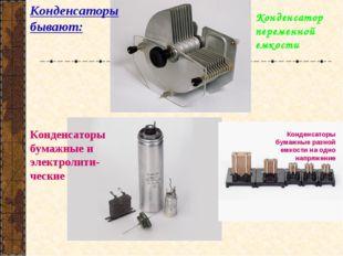 Конденсаторы бумажные и электролити-ческие Конденсатор переменной емкости Кон