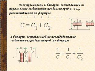 Электроемкость C батареи, составленной из параллельно соединенных конденсато