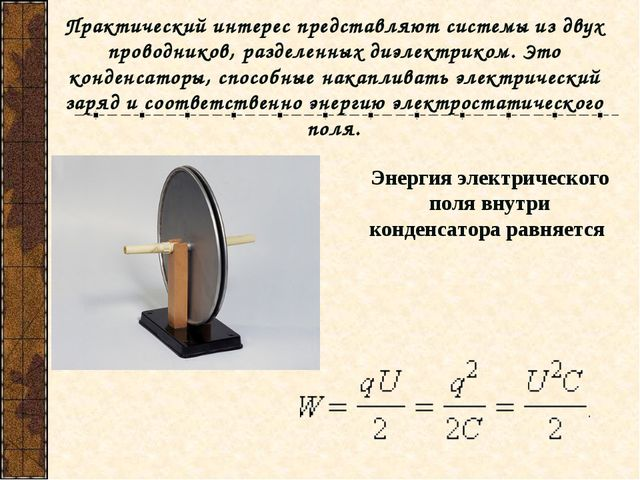 Практический интерес представляют системы из двух проводников, разделенных ди...
