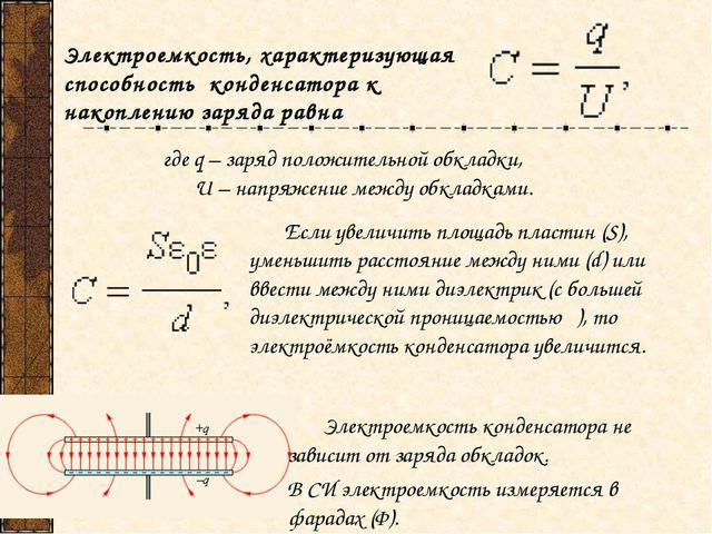 Электроемкость, характеризующая способность конденсатора к накоплению заряда...