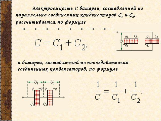 Электроемкость C батареи, составленной из параллельно соединенных конденсато...