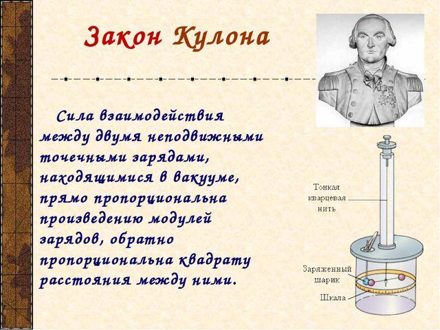Закон Кулона Сила взаимодействия между двумя неподвижными точечными зарядами...