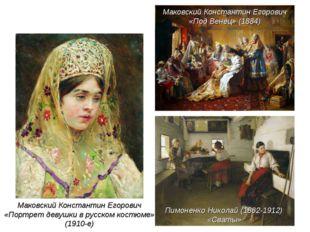 Маковский Константин Егорович «Под Венец» (1884) Пимоненко Николай (1862-1912