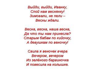 Выйди, выйди, Иванку, Спой нам веснянку! Зимовали, не пели – Весны ждали. Вес