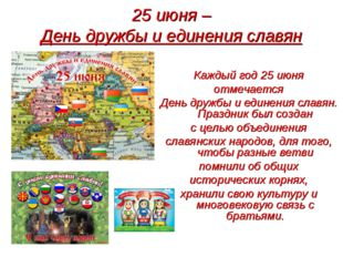 25 июня – День дружбы и единения славян Каждый год 25 июня отмечается День др