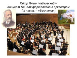 Пётр Ильич Чайковский – Концерт №1 для фортепиано с оркестром (III часть – «В