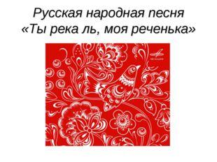 Русская народная песня «Ты река ль, моя реченька»