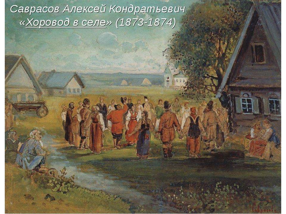 Саврасов Алексей Кондратьевич «Хоровод в селе» (1873-1874)