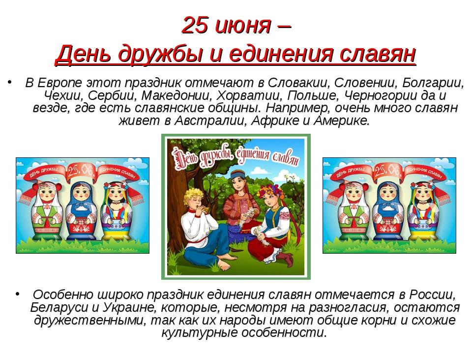 25 июня – День дружбы и единения славян В Европе этот праздник отмечают в Сло...