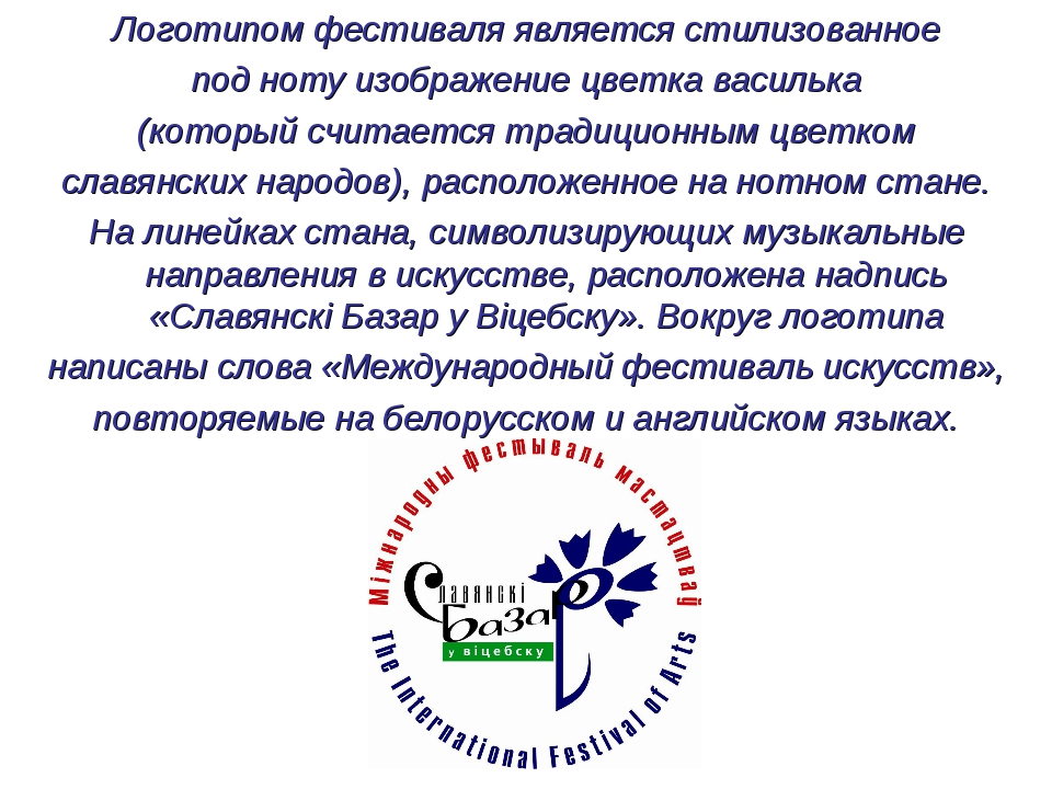 Логотипом фестиваля является стилизованное под ноту изображение цветка василь...