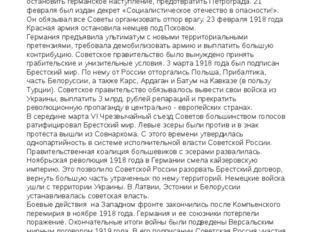 Л.Д.Троцкий, руководитель советской делегации, нарушил его и демонстративно