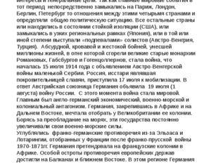 Начало войны в России. Патриотические настроения в обществе.  Это была схв